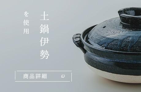 このレシピは土鍋伊勢8号で調理しました。
