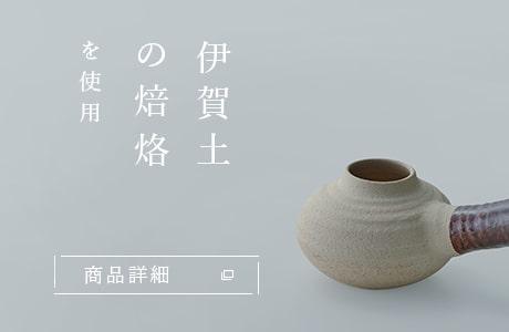 このレシピは伊賀土の焙烙で調理しました。