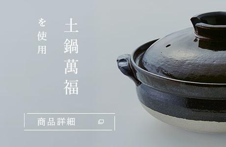 このレシピは土鍋萬福8号で調理しました。