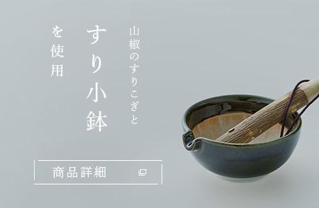 このレシピは山椒のすりこぎとすり小鉢で調理しました。