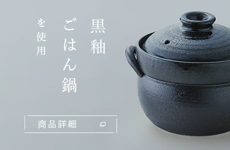 このレシピは黒釉ごはん鍋で調理しました。